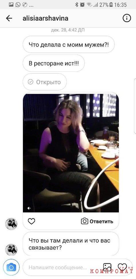 """Новые разоблачения от """"майора ФСБ"""" Аршавиной"""