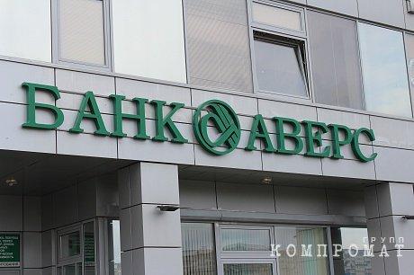 """Финансовый """"реверс"""" банка «Аверс»"""