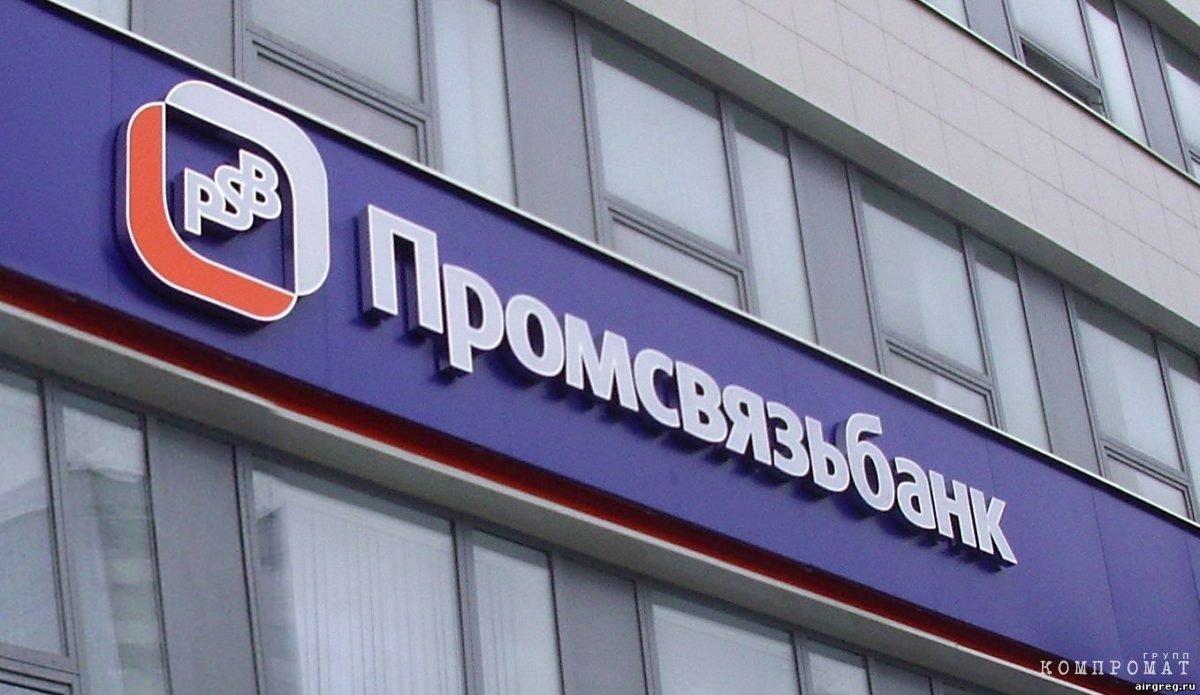 фера банка траст кредитные ноты