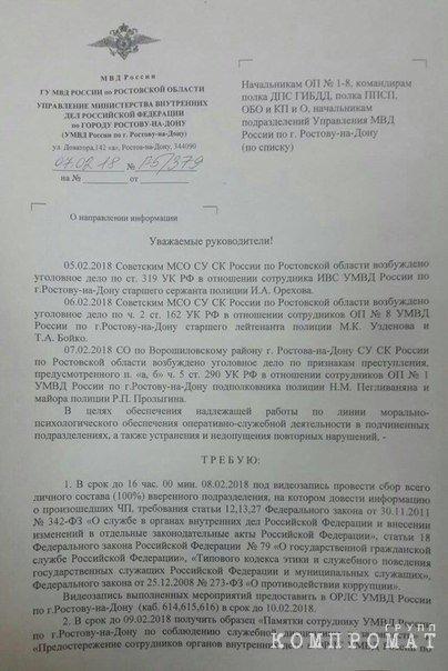 Новый начальник ростовской полиции велел подчиненным вместо баров ходить с семьями к священнику и записывать видеоотчеты