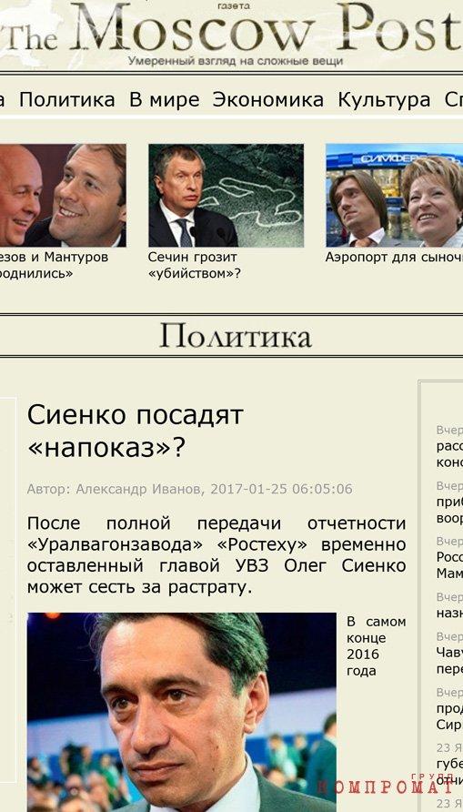 """Олегу Саенко не жалко 2 млн долларов на """"отбеливание"""" репутации"""