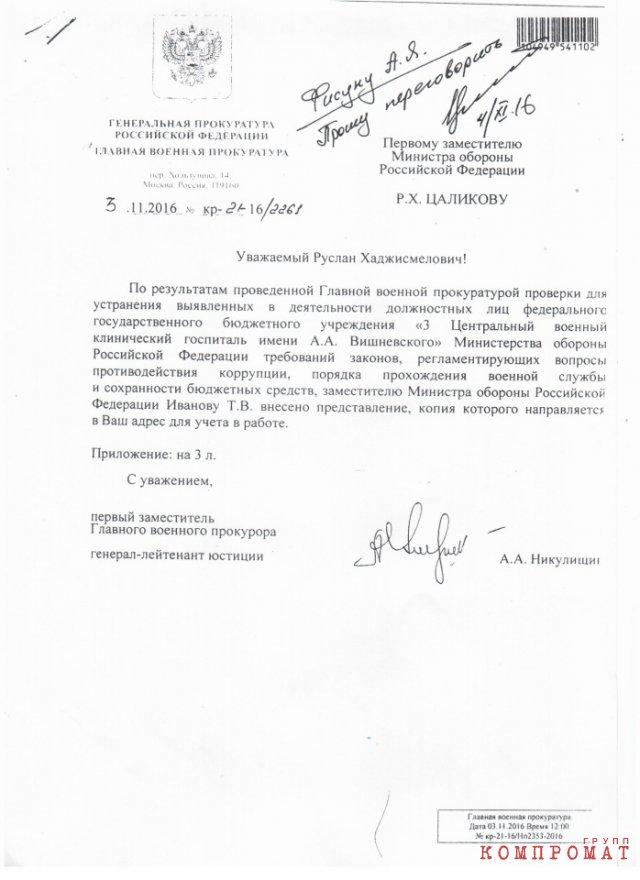 Врачебная халатность Минобороны имени Вишневского