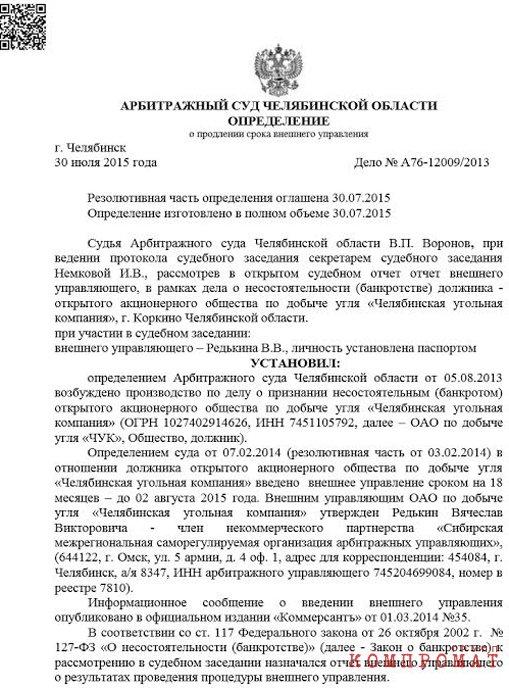 """Константин Струков лихо """"подмазал"""" челябинского губернатора"""