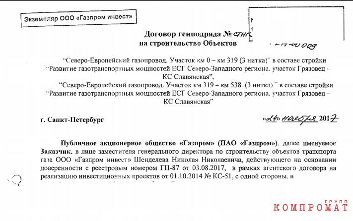 «Газпром» отдал договор на74,6млрдруб. структуре Тимченко
