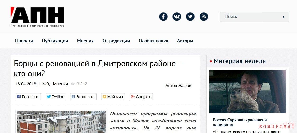 """СМИ """"переобуваются"""" или """"Собяновация"""" по уничтожению парков?"""
