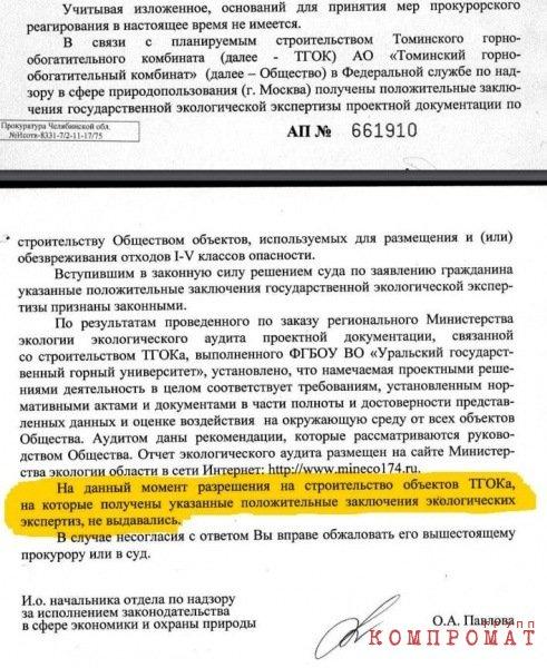 """Алтушкину все по """"ГОКу""""?"""