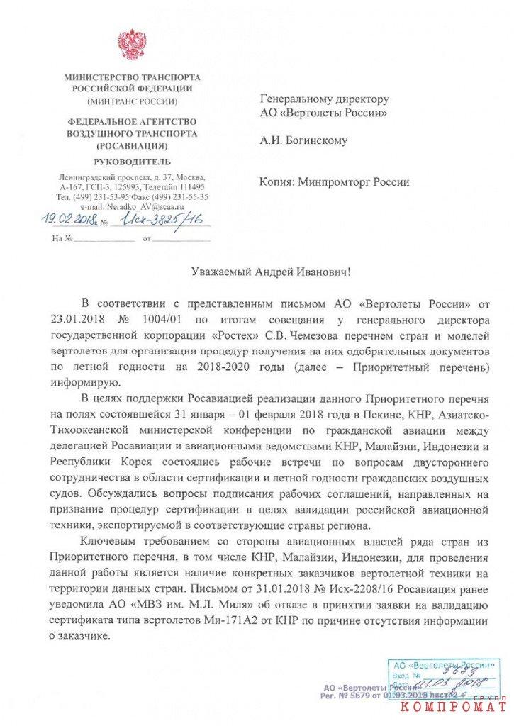 ao-vertolyoty-rossii-ne-v-sostoyanii-samostoyatelno-upravlyat-predpriyatiyami-otrasli-2.jpg
