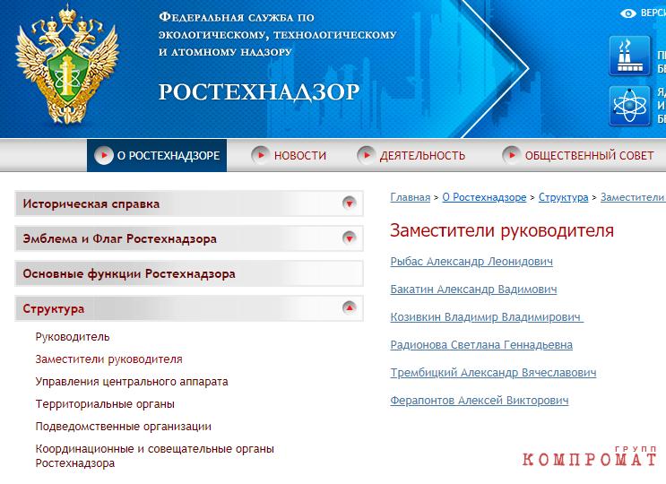 Что ждет Радионову и кто чей протеже в «Ростехнадзоре»?