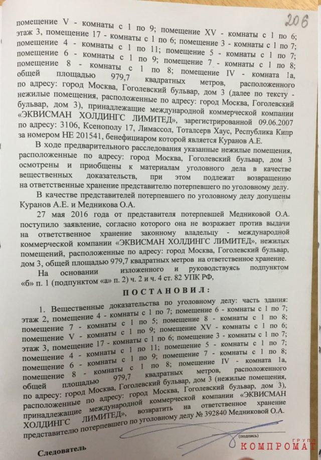 Постановление из уголовного дела Чернова о передаче особняка Куранову и Брутман
