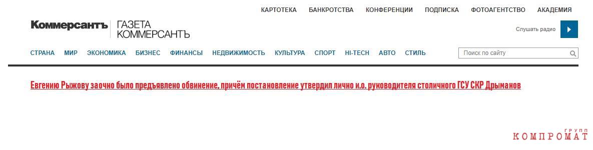 23abd769f9ea Газеты взахлёб тогда писали «посмотрите сам генерал Дрыманов вынес  постановление о предъявлении обвинения адвокату Рыжову!»