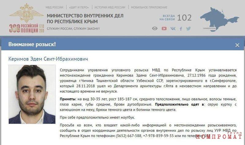 Керимов МВД.jpg