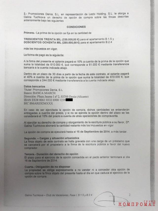 Договор покупки Галиной Тучковой апартаментов в Испании