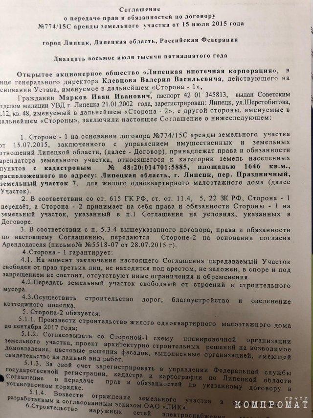 Договор между ЛИК и председателем Липецкого облсуда Иваном Марковым о передаче прав на земельный участок в Липецке