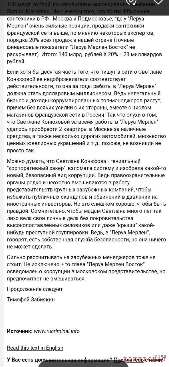 """Сантехническая фея из """"Леруа Мерлен"""" чистит интернет"""