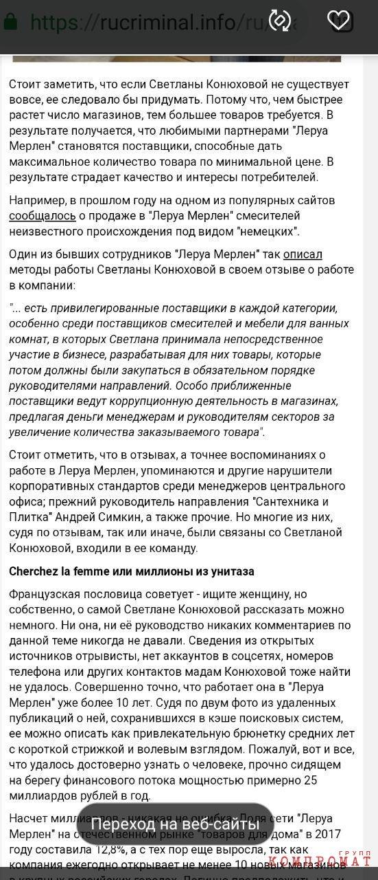 """Сантехническая фея Светлана Конюхова из """"Леруа Мерлен"""" активно чистит интернет"""
