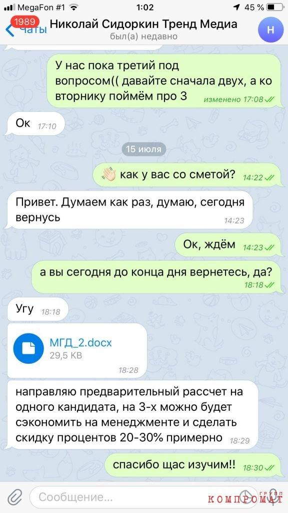Переписка Сидоркина с корреспондентом
