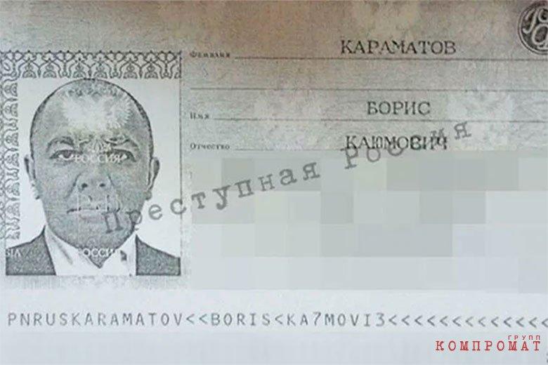 Karamatov.jpg