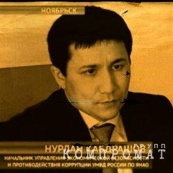 Нурлан Кабдрашов