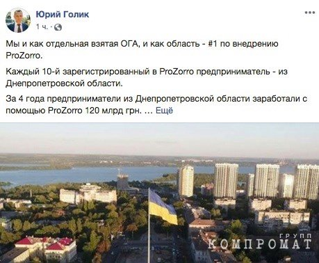 Пирамида Резниченко: родственник Ложкина оставил после себя на Днепропетровщине грандиозную тендерную схему