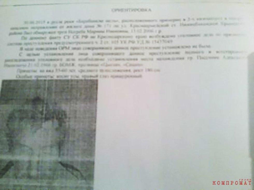 Ориентировка на Александра Пасечника