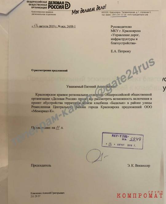 Мэрия Ерёмина снова на службе у бизнеса? На «Бадалык» заводят структуры Зубарева