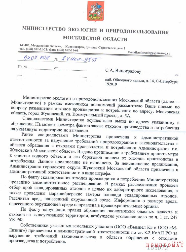 Письмо Министерства экологии