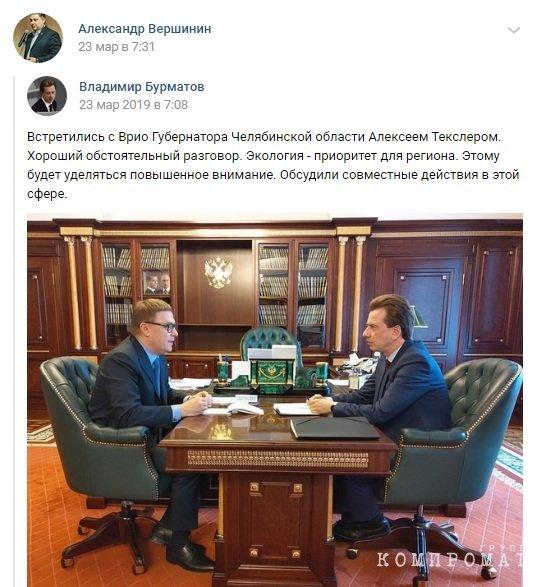 У районного депутата Александра Вершинина двойная «крыша»: над ним – брат в Заксобрании, а над тем – Бурматов в Госдуме. Можно тырить жрачку смело