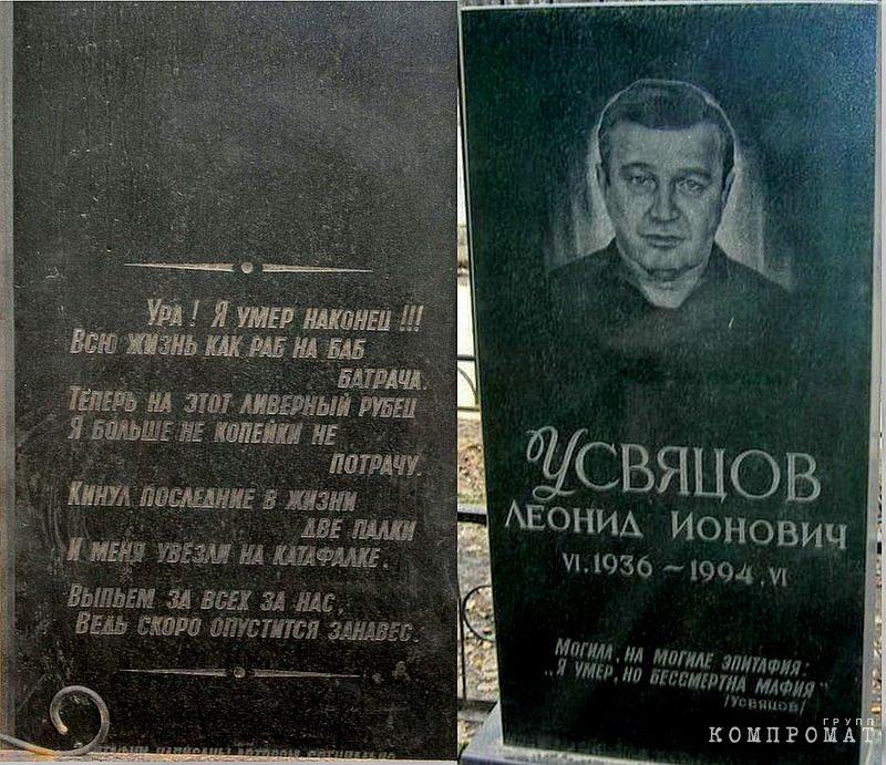Могила Леонида Усвяцова
