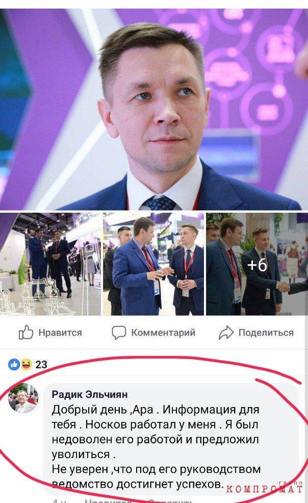 Удалённое сообщение Радика Эльчияна в «Фейсбуке»