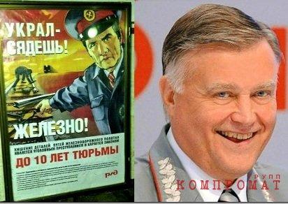 К 67-летию Путину сообщили про «открытый конфликт Якунина с Ротенбергами, которые своими интригами отправили его в отставку»