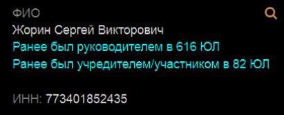 Евгений Ройтман и «мусорная» работа для ведомства Михаила Мишустина