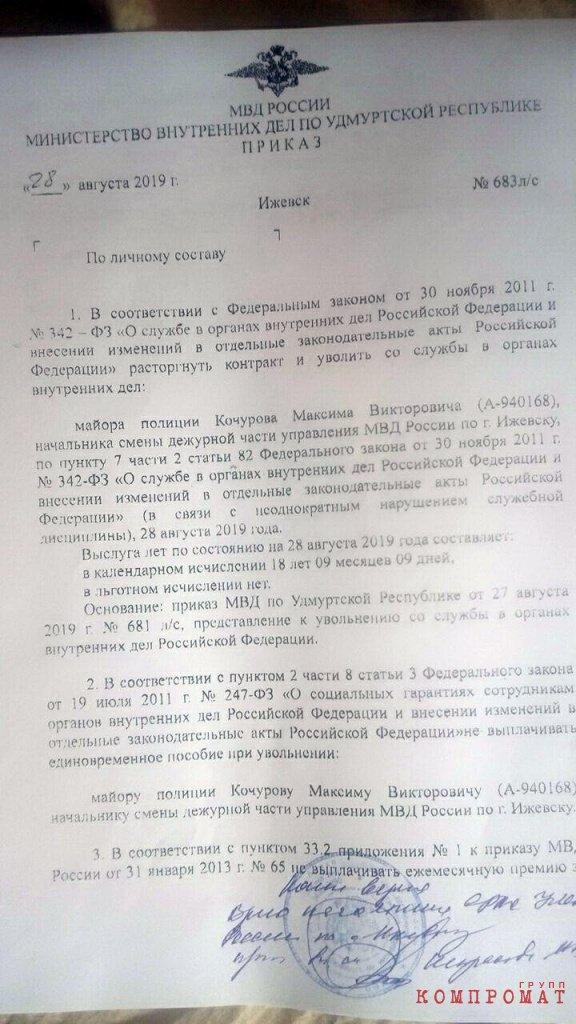 приказ Кочуров.jpg