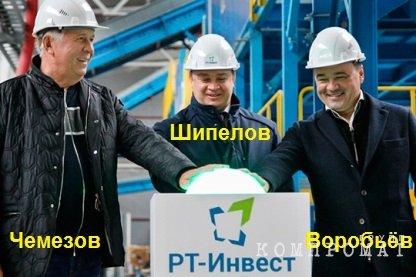 Шипелов Андрей Евгеньевич – «мусорный король», коронованный разговорчивым Чемезовым, раздражает Кремль?