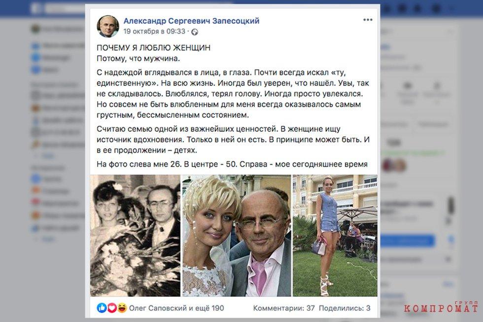Три официальные жены Запесоцкого