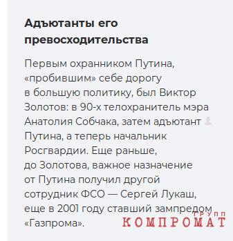 Ждуны. Рассказ о том, как охранники Владимира Путина не стали слугами народа
