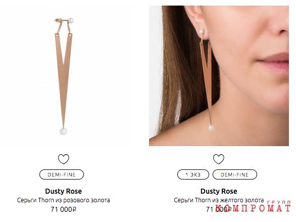Дочь первого замглавы АП Сергея Приходько создала ювелирный бренд «Пыльная роза»