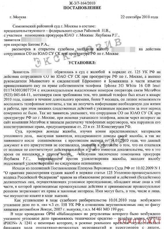1sud1 - Руководитель разбившихся московских следователей Мышастый «крышует» оборотней в погонах ЭКСКЛЮЗИВ