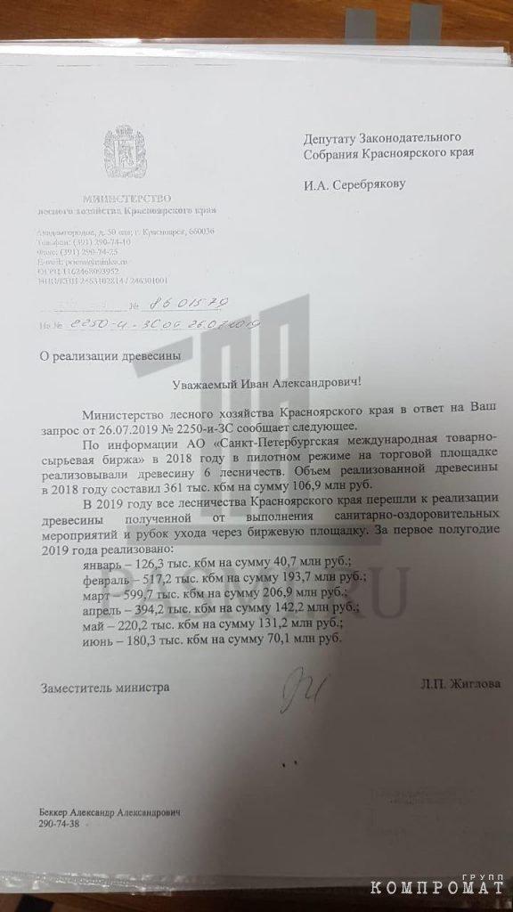 Распродажа красноярского леса: губернатор хвастает, прокурор лжет, миллиарды уходят