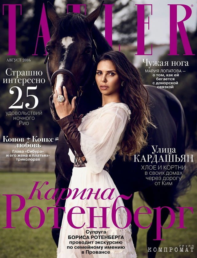 Обложка журнала «Татлер» с Кариной Ротенберг