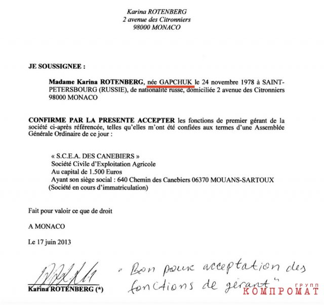 Учредительный документ из французского реестра компаний на общество S.C.E.A. DES CANEBIERS, учрежденное Кариной Ротенберг