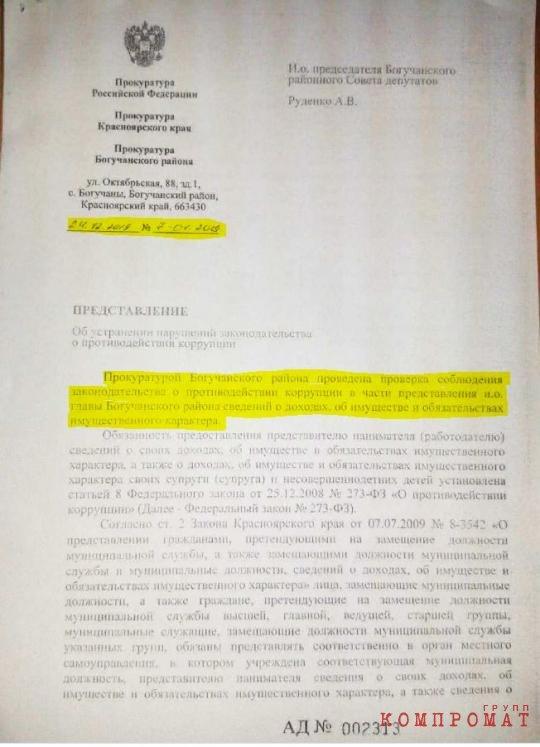 Гнилая вертикаль власти под крышей прокурора Савчина