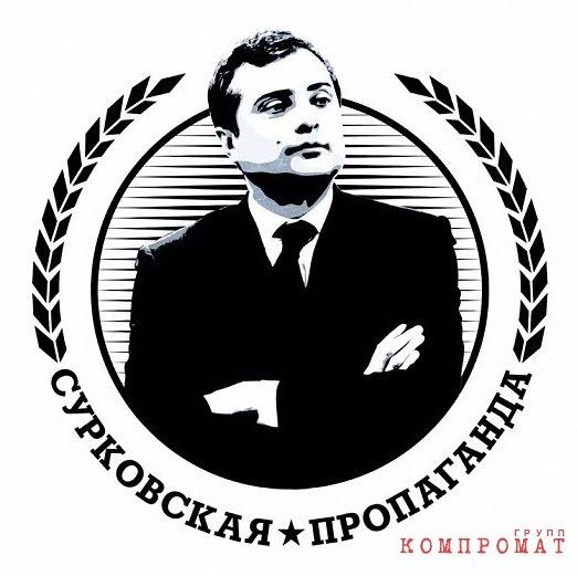 От партстроительства до Кати «Му-Му». Чем запомнится россиянам Владислав Сурков