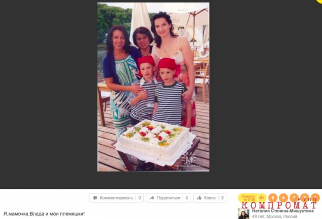 Скриншот со страницы в Натальи Стениной в «Однокласниках». Владлена Мишустина — крайняя справа