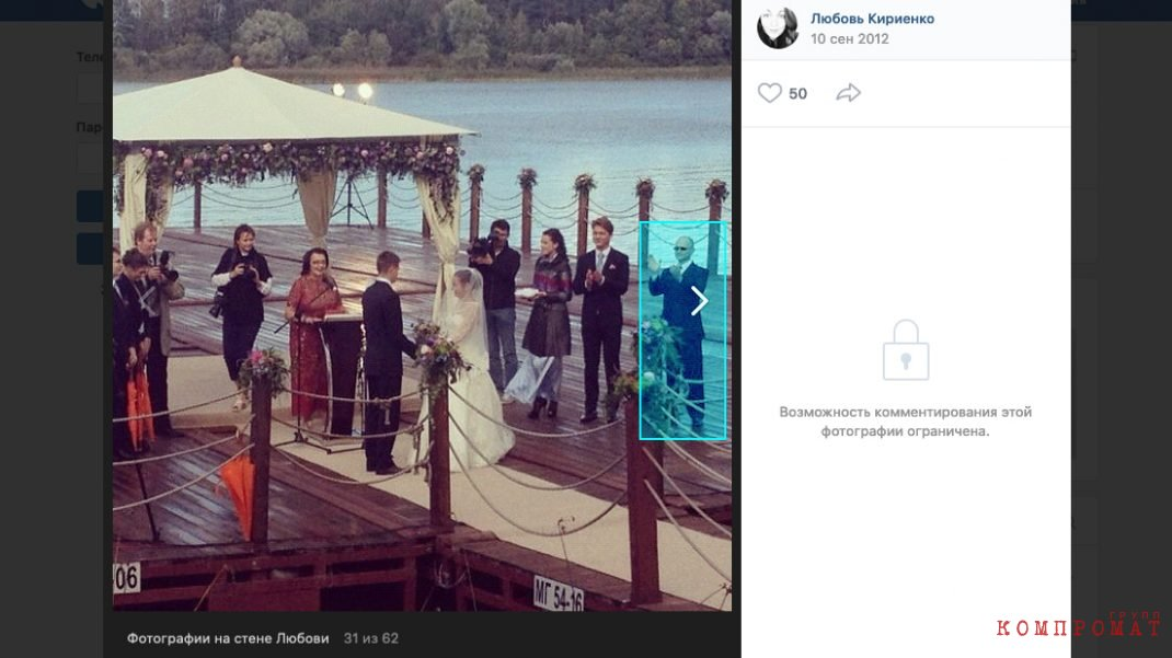 Свадьба дочери Сергея Кириенко. В углу справа — замглавы администрации президента
