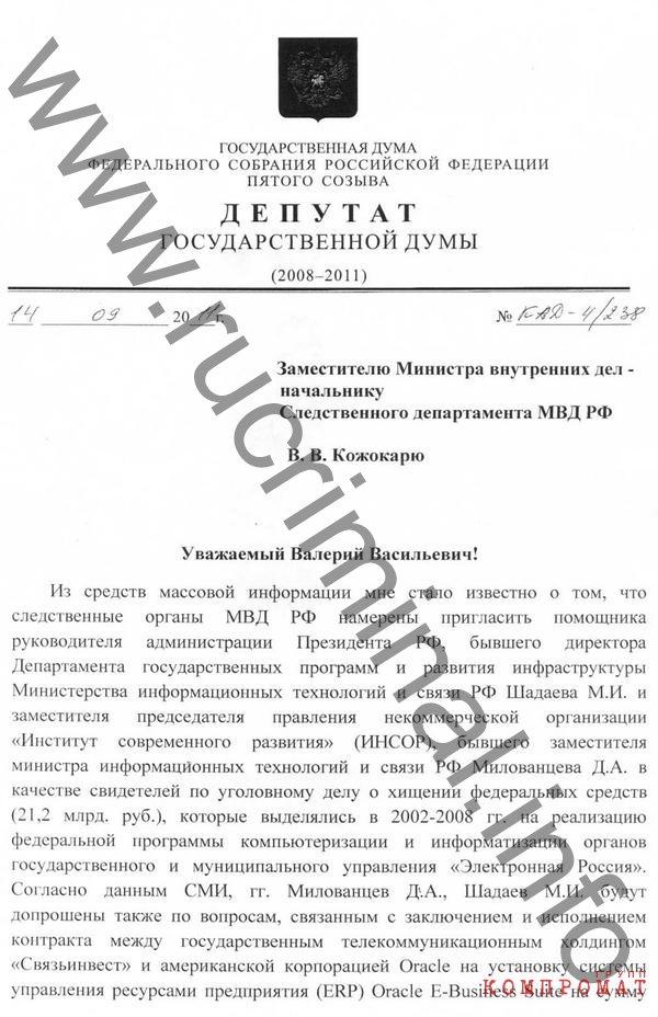 Как глава Минсвязи Максут Шадаев от дела ушел