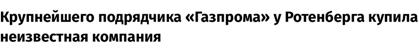 Горюхин Руслан Евгеньевич. Как хапать миллиарды именем Ротенбергов?
