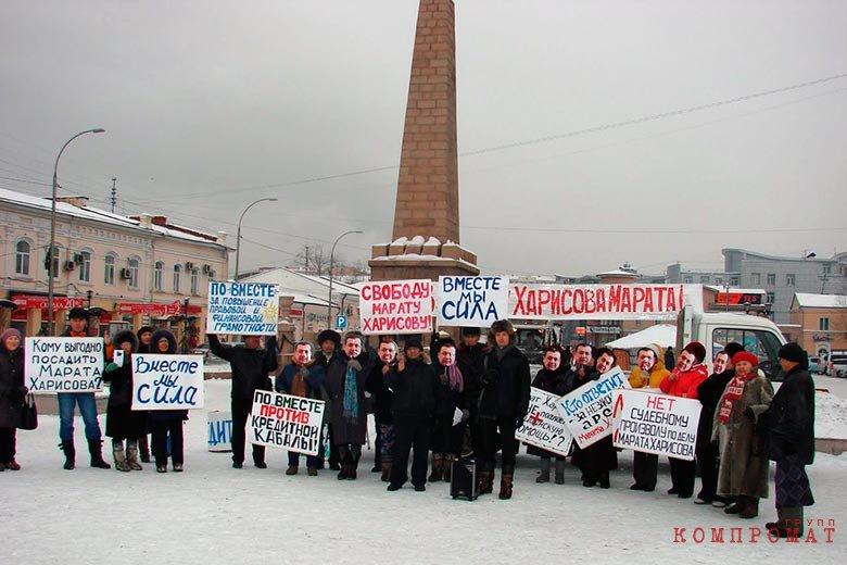 Митинг в поддержку предпринимателя Марата Харисова