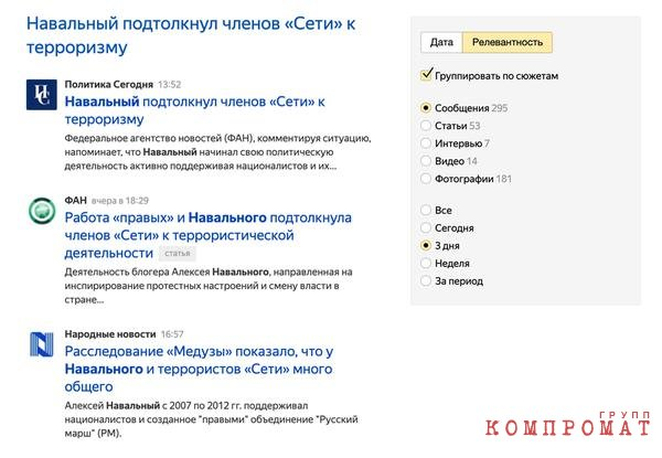 Скрин с подборкой новостей о Навальном (23.02.2020 г.)