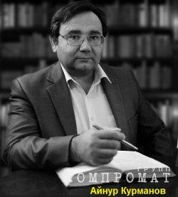 Айнур Курманов