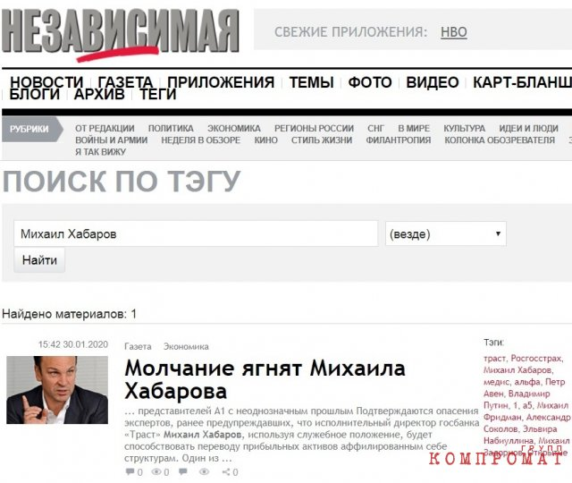 "1581400953 alfa habarov trust1 - ""Молчание ягнят"" Михаила Хабарова получило неожиданный поворот"